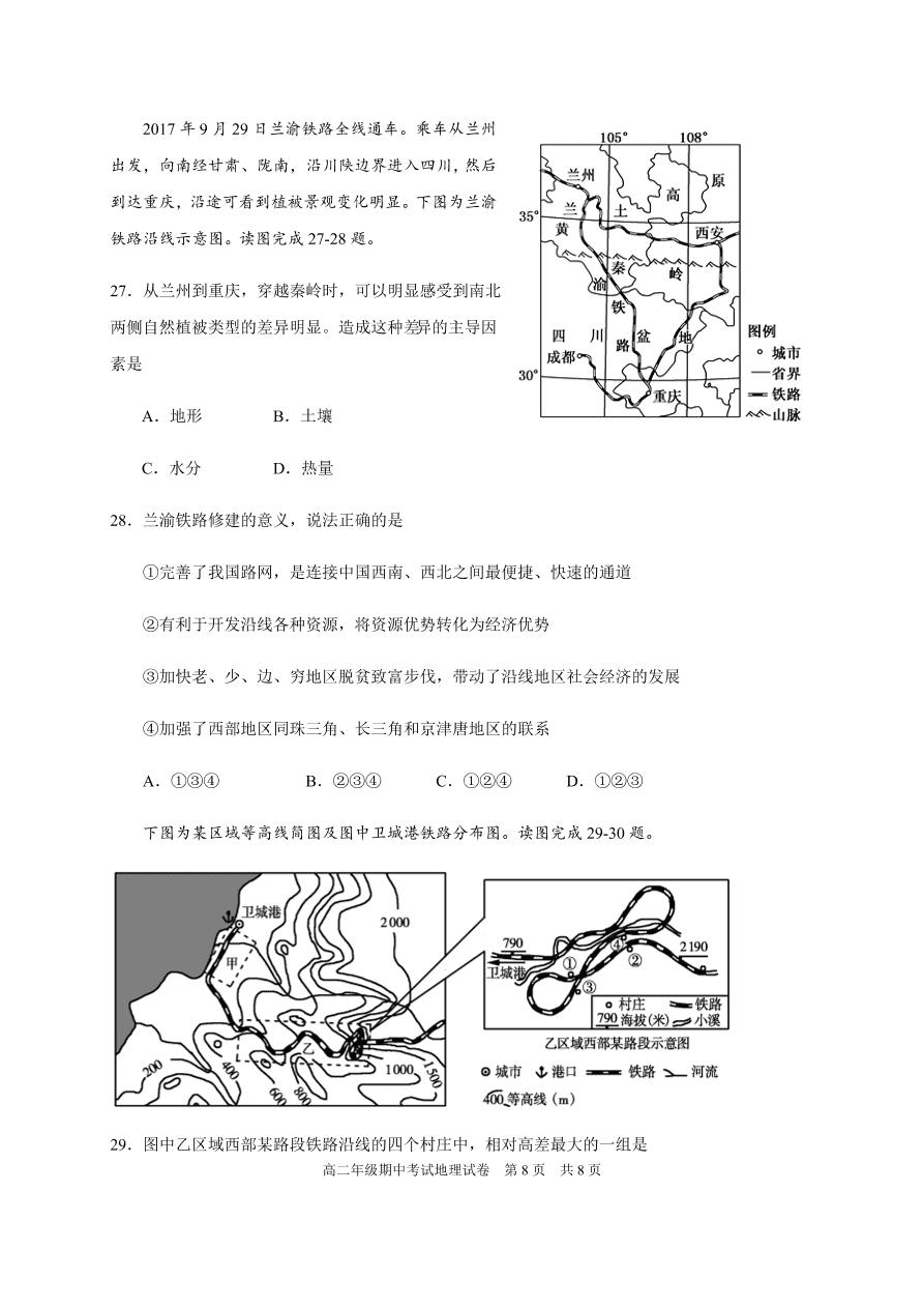 吉林省长春市第五中学2020-2021高二地理上学期期中试题(Word版含答案)