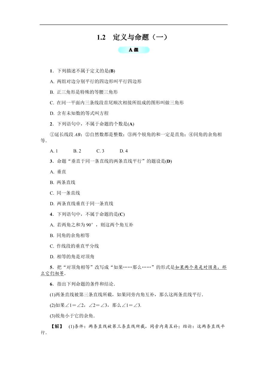 八年级数学上册基础训练 1.2  定义与命题(一) (含答案)