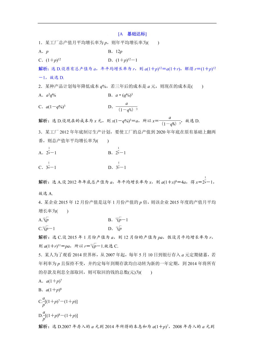 北师大版高中数学必修五达标练习 第1章4.1 数列在日常经济生活中的应用(含答案)