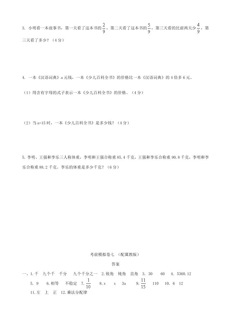 冀教版四年级数学下册期末考前模拟卷(七)