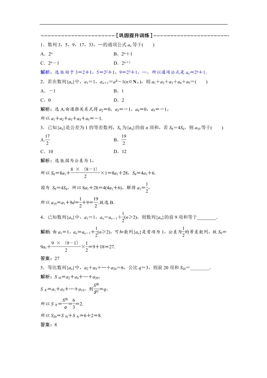 北师大版高中数学必修五达标练习 第1章 章末复习提升课 巩固提升训练(含答案)