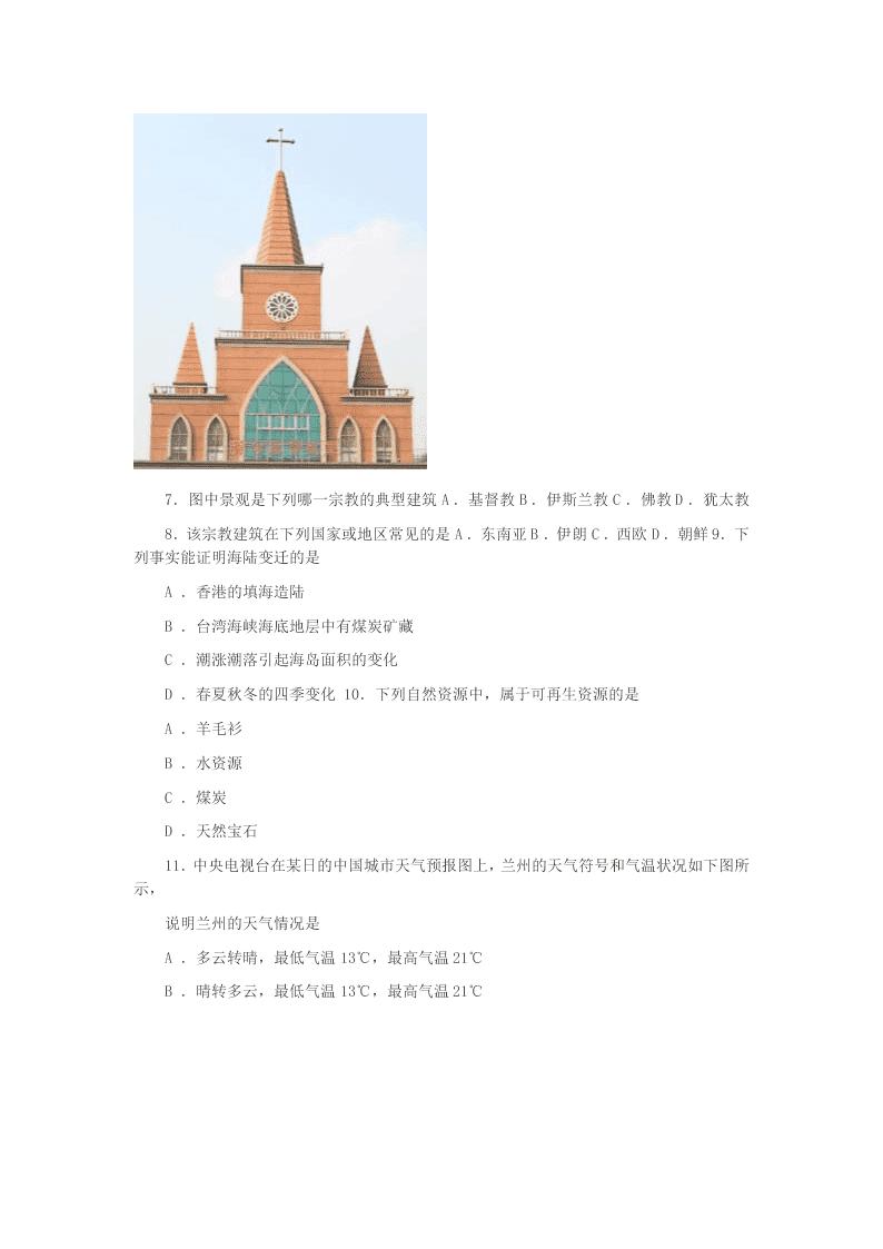 2020年甘肃省兰州市中考地理真题试题