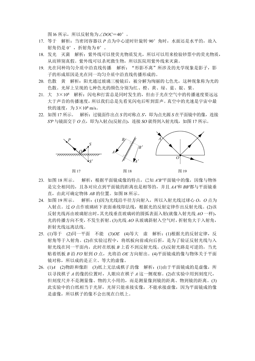 人教版八年级物理上册第四单元检测题及答案