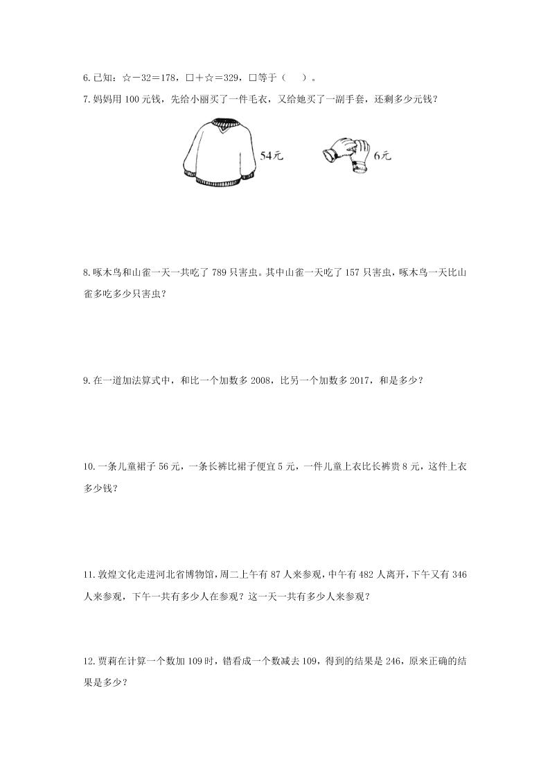 四年级数学下册1四则运算1.1《加、减法的意义和各部分间的关系》一课一练(含解析新人教版)