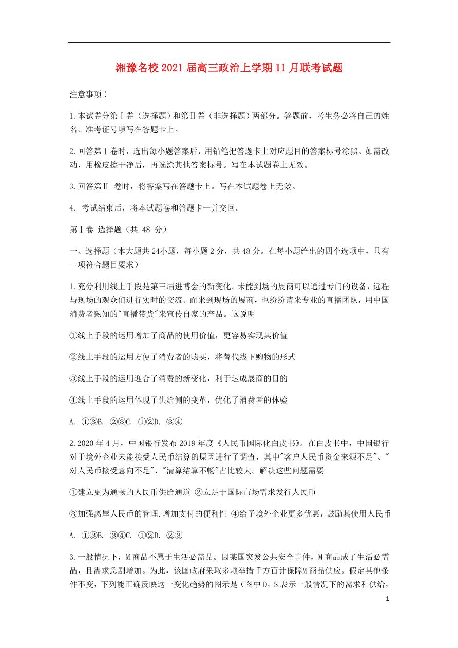 湘豫名校2021届高三政治上学期11月联考试题 (含答案)