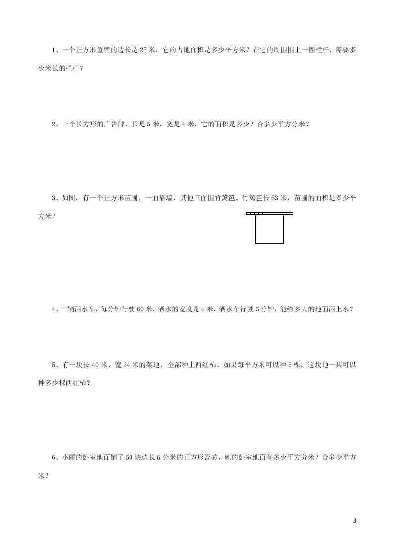 三年级数学下册专项复习空间与图形第三组面积(冀教版)
