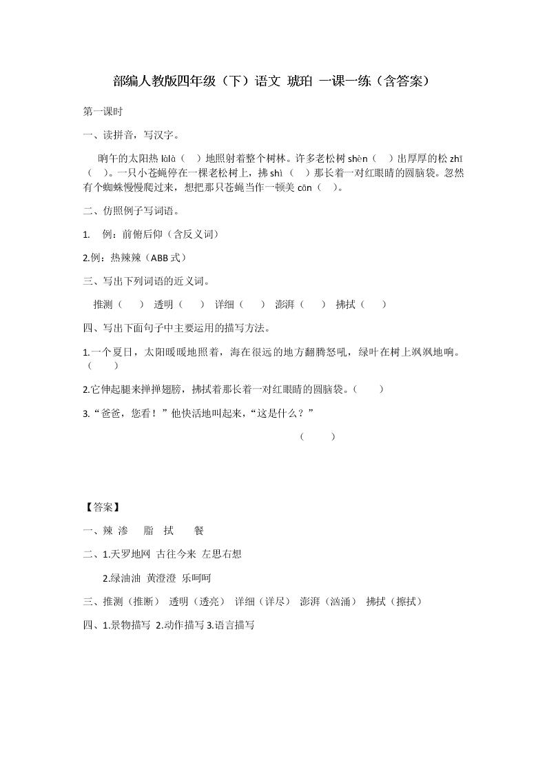 部编人教版四年级(下)语文 琥珀 一课一练(含答案)