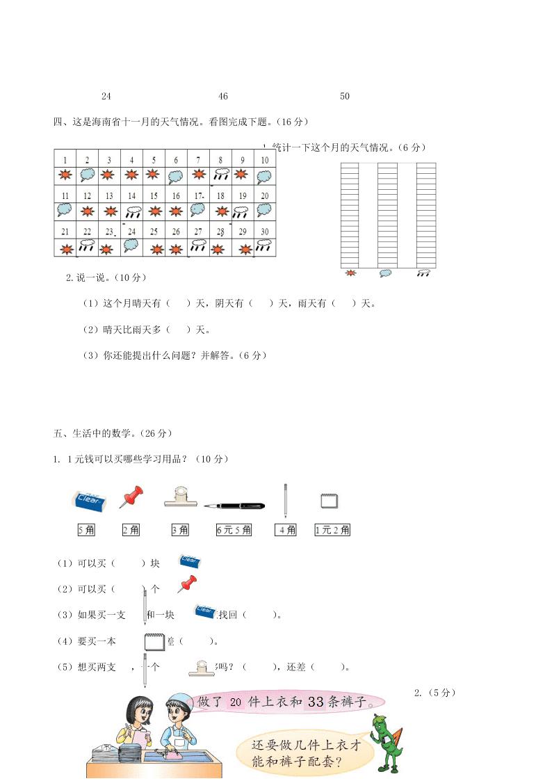 冀教版一年级数学下册期末考前模拟卷(七)