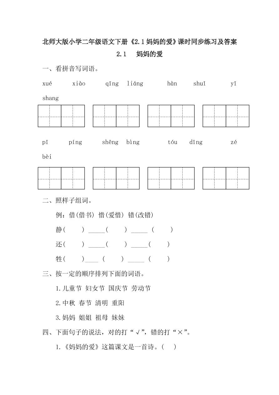 北师大版小学二年级语文下册《2.1妈妈的爱》课时同步练习及答案