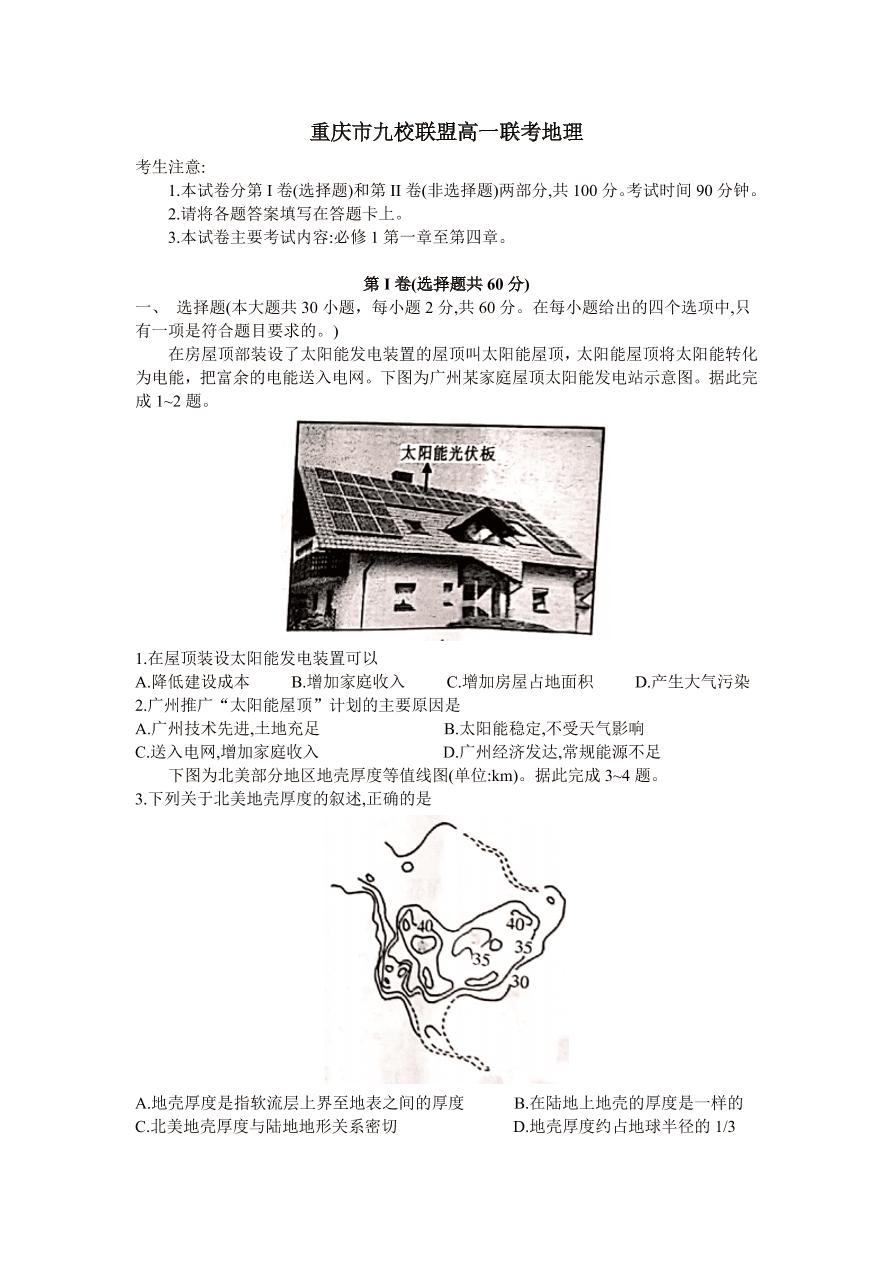 重庆市九校联盟2020-2021高一地理12月联考试题(附答案Word版)