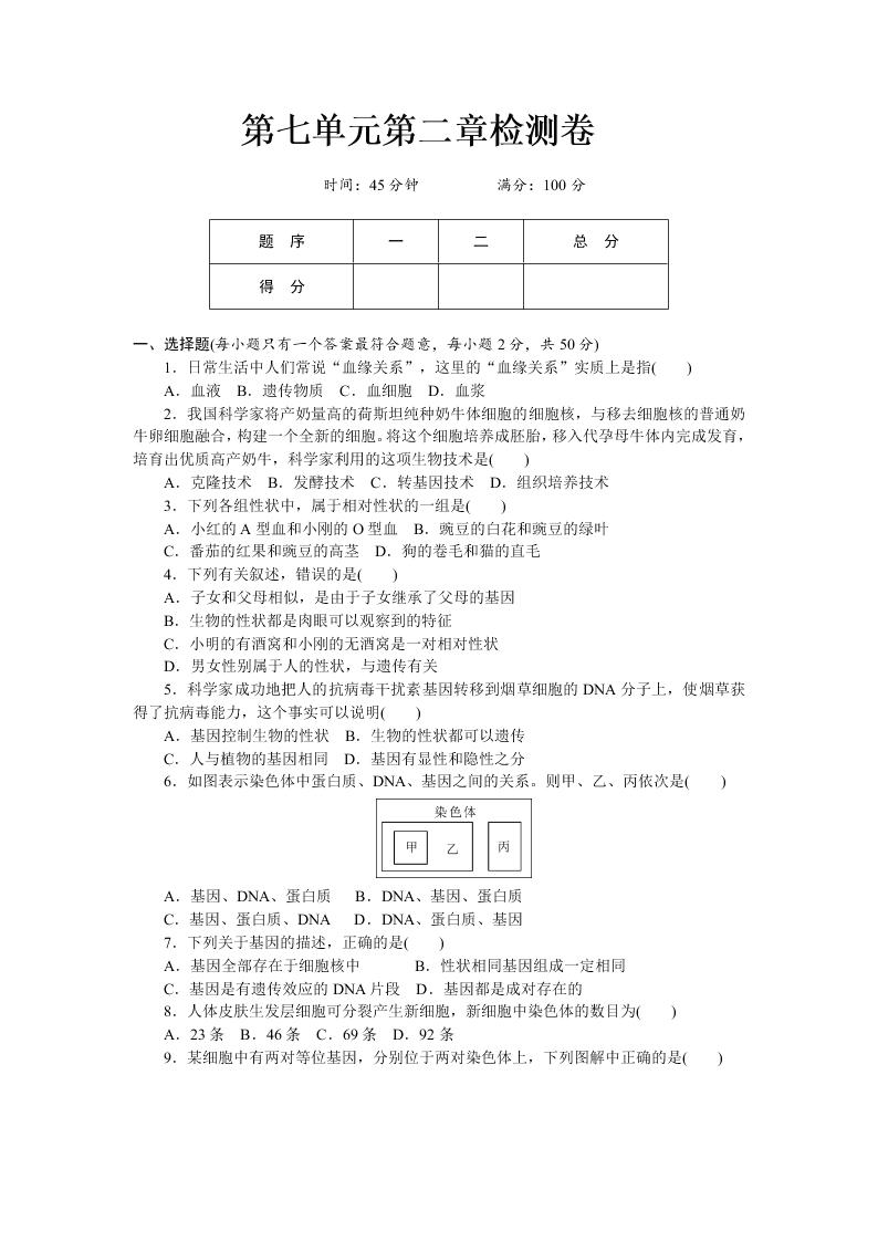 2019-2020年人教版八年级下生物第七单元第二章检测卷(答案)