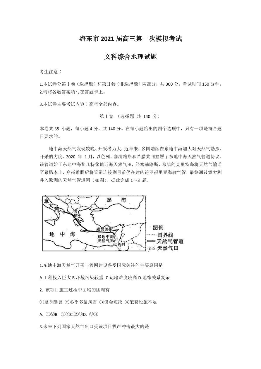 青海省海东市2021届高三地理上学期第一次模拟试题(附解析Word版)