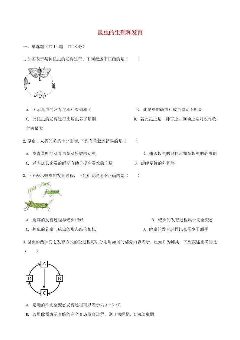 人教版八年级下生物第七单元第一章第二节昆虫的生殖和发育 同步练习(答案)