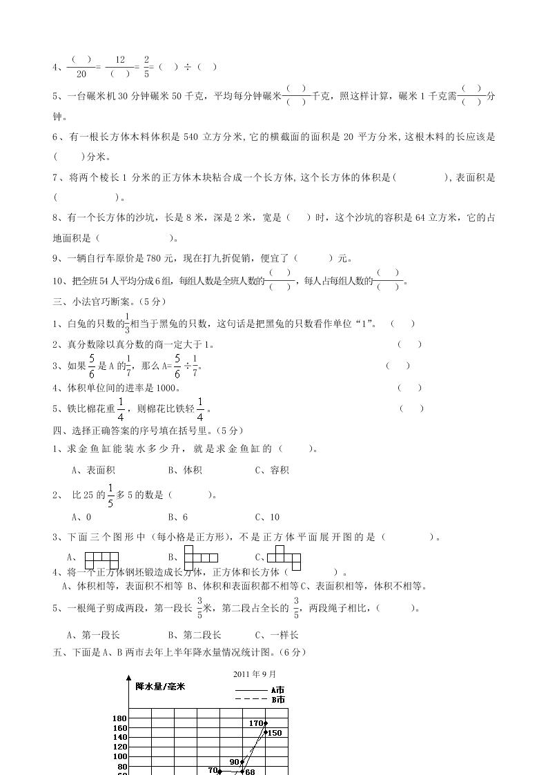 冀教版五年级数学下册期末考前模拟卷(七)