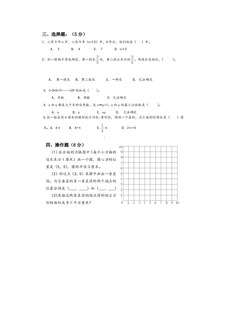 2020小学五年级下册数学期末检测卷(苏教版)