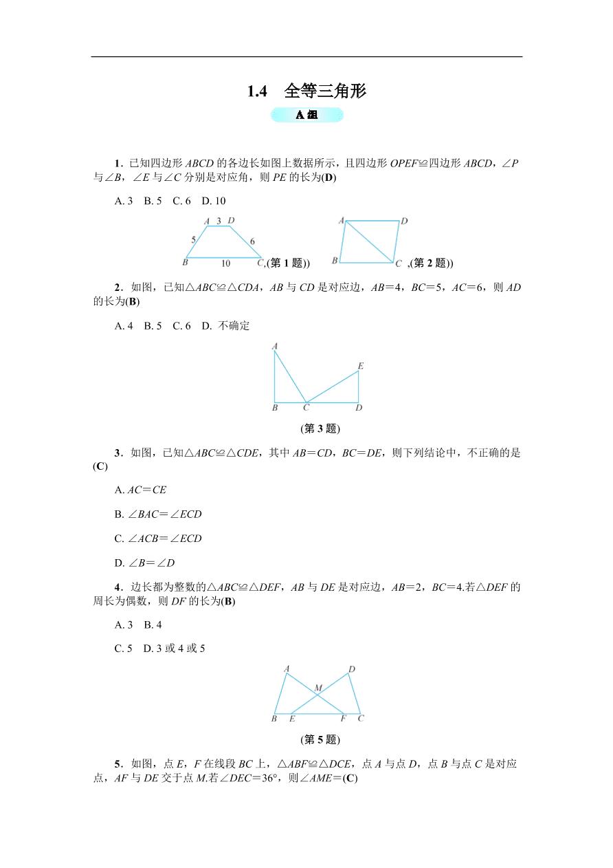 八年级数学上册基础训练 1.4  全等三角形(含答案)
