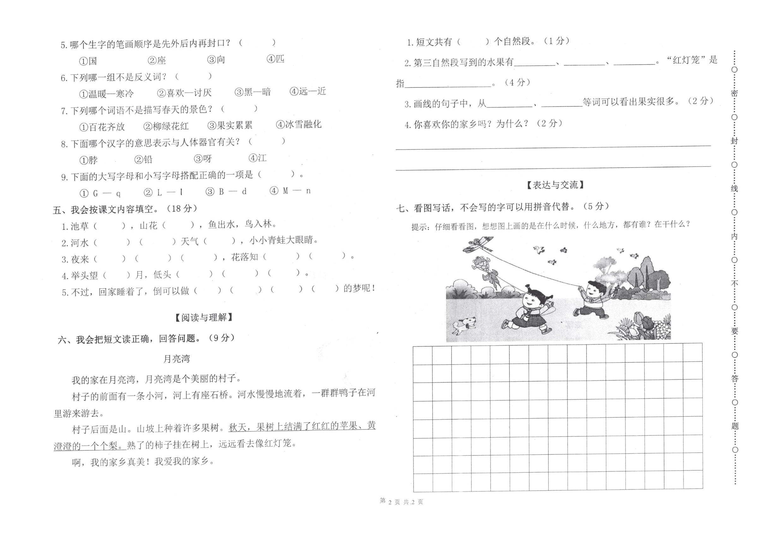 安溪县2019春季小学一年级下语文课期中考试卷(PDF版)