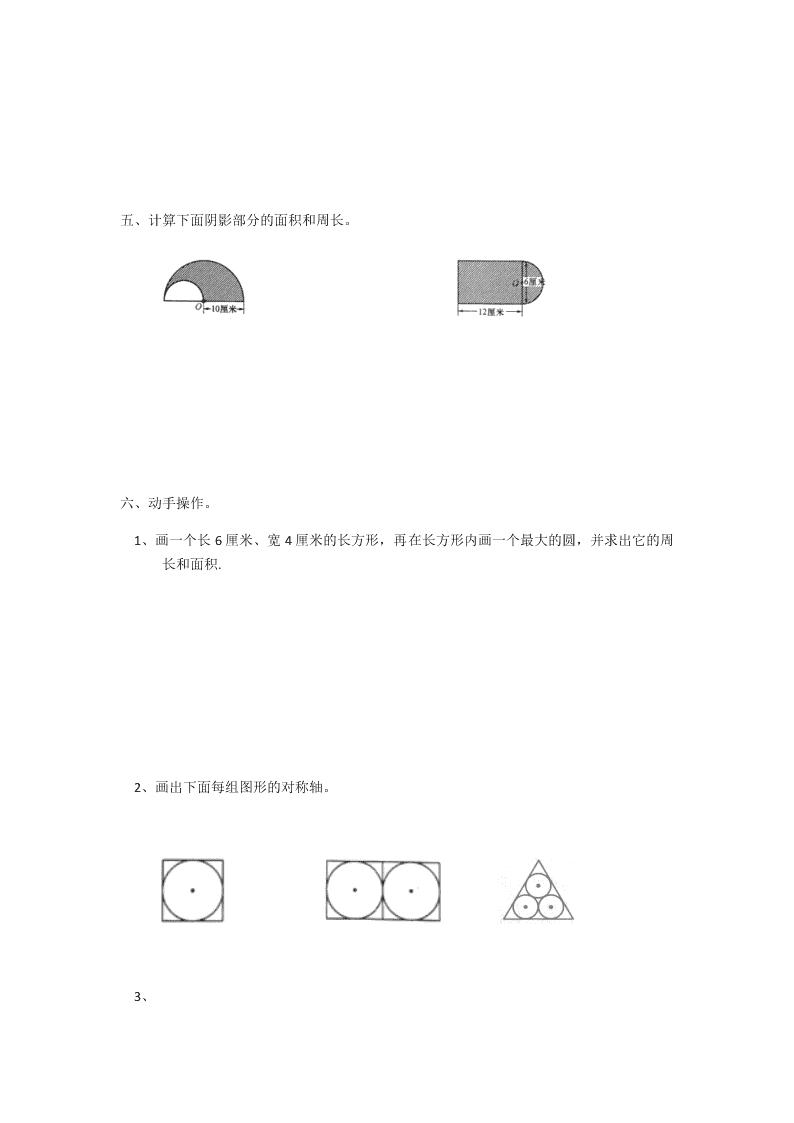 2020小学五年级数学下册期末复习卷
