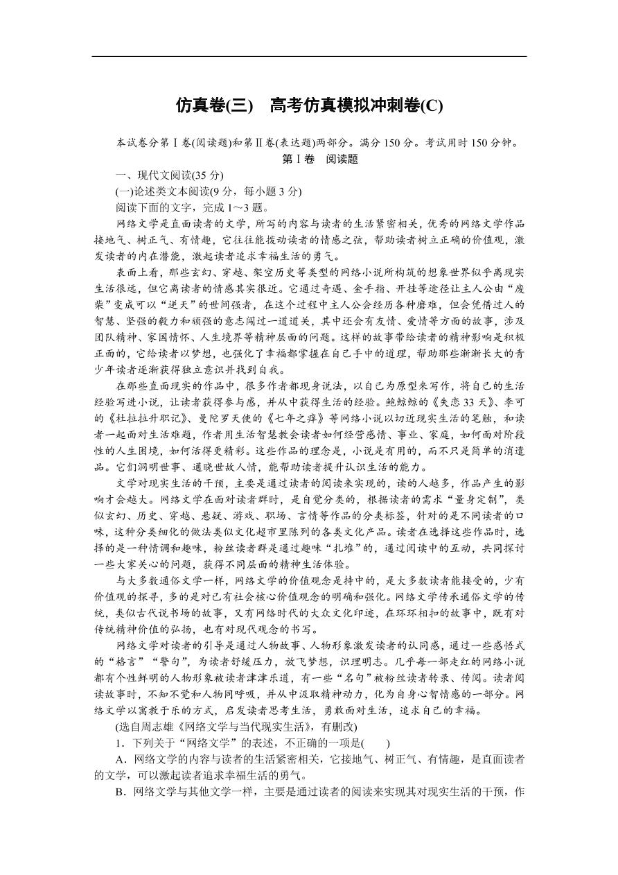 高考语文全程训练计划习题:高考仿真模拟冲刺卷03(含答案)