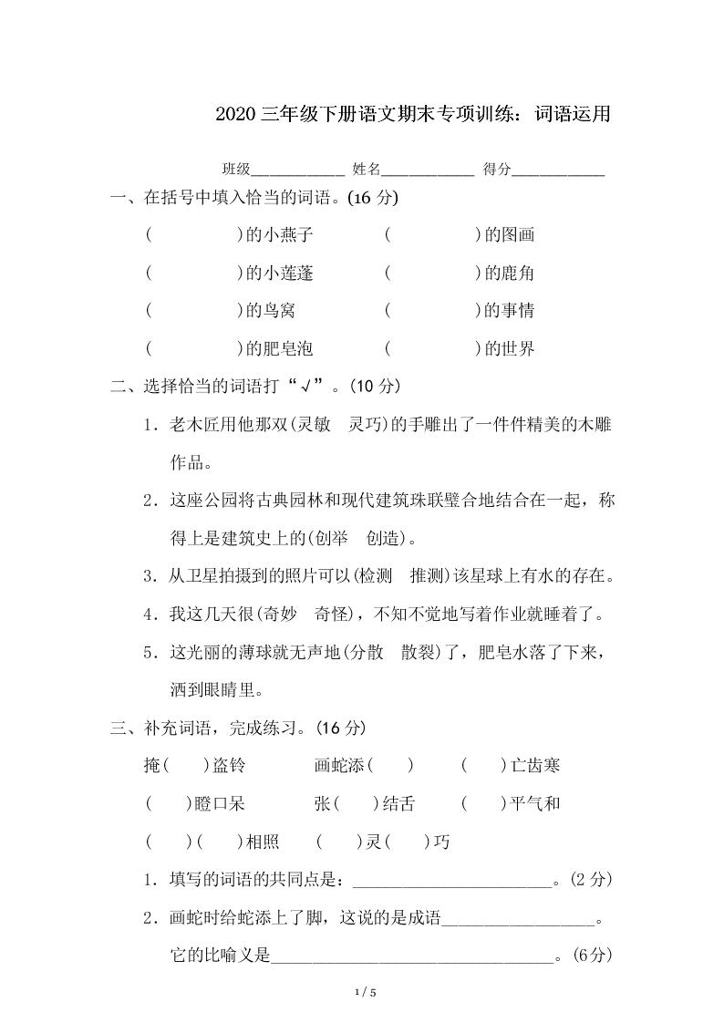 2020三年级下册语文期末专项训练:词语运用(含答案)