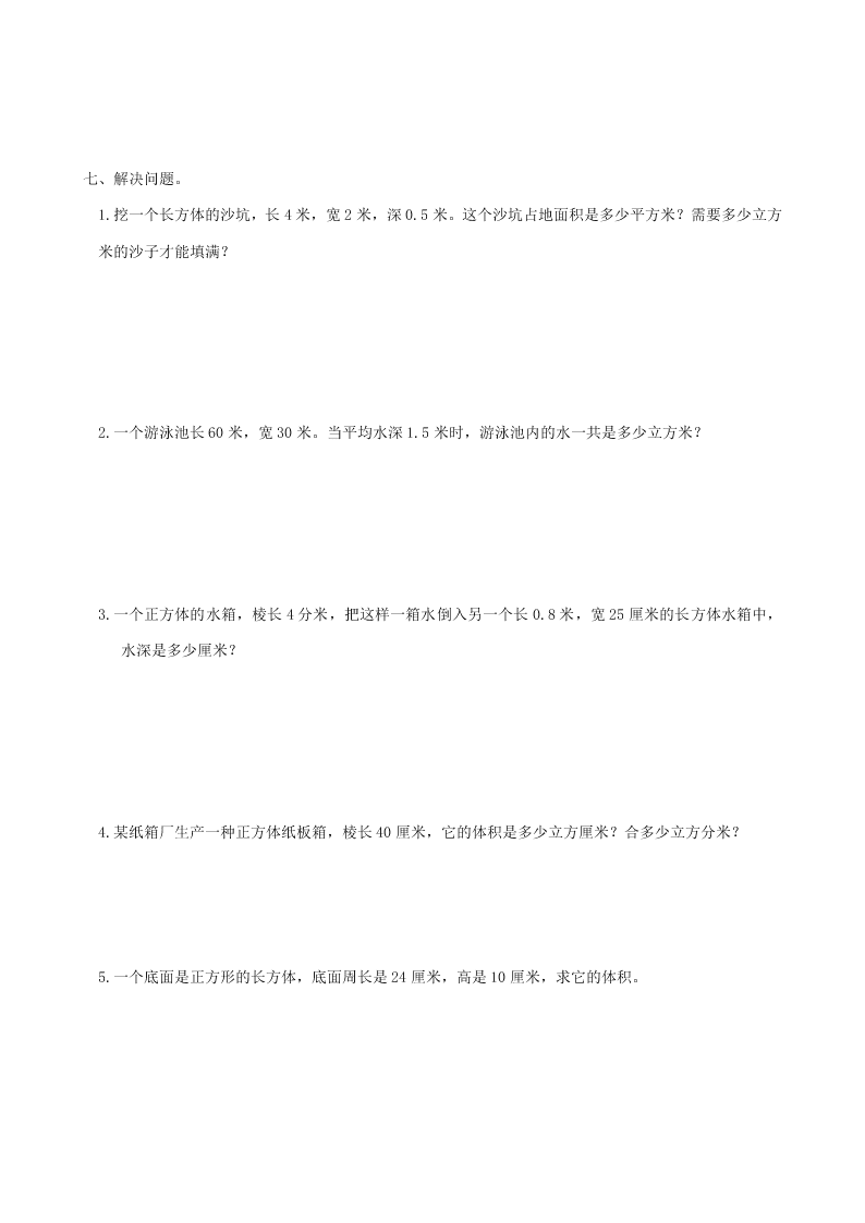 五年级数学下册专项复习空间与图形第三组体积(冀教版)