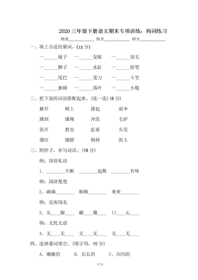 2020三年级下册语文期末专项训练:构词练习(含答案)