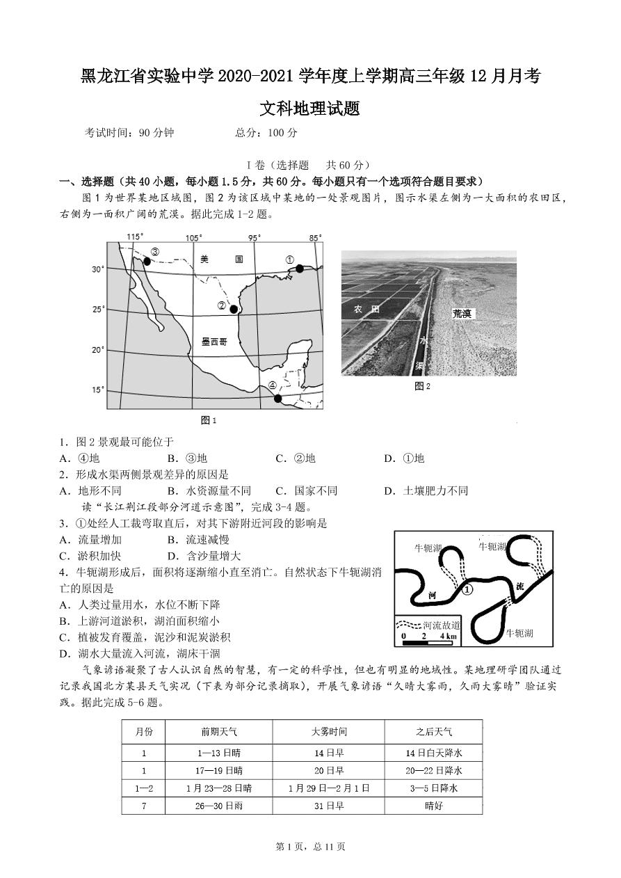 黑龙江省实验中学2021届高三地理12月月考试题(附答案Word版)