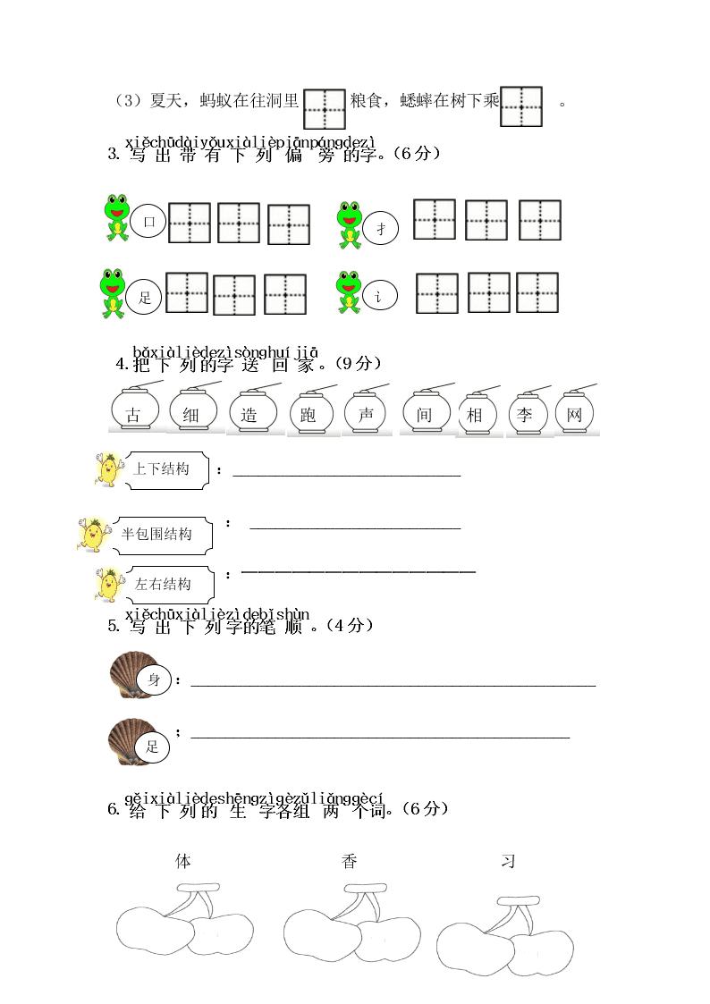 新人教版一年级语文下册第五单元综合测试卷(答案)