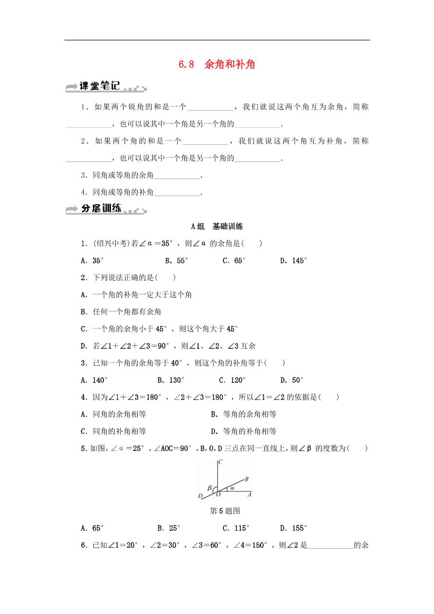 七年级数学上册第6章图形的初步知识6.8余角和补角分层训练(含答案)