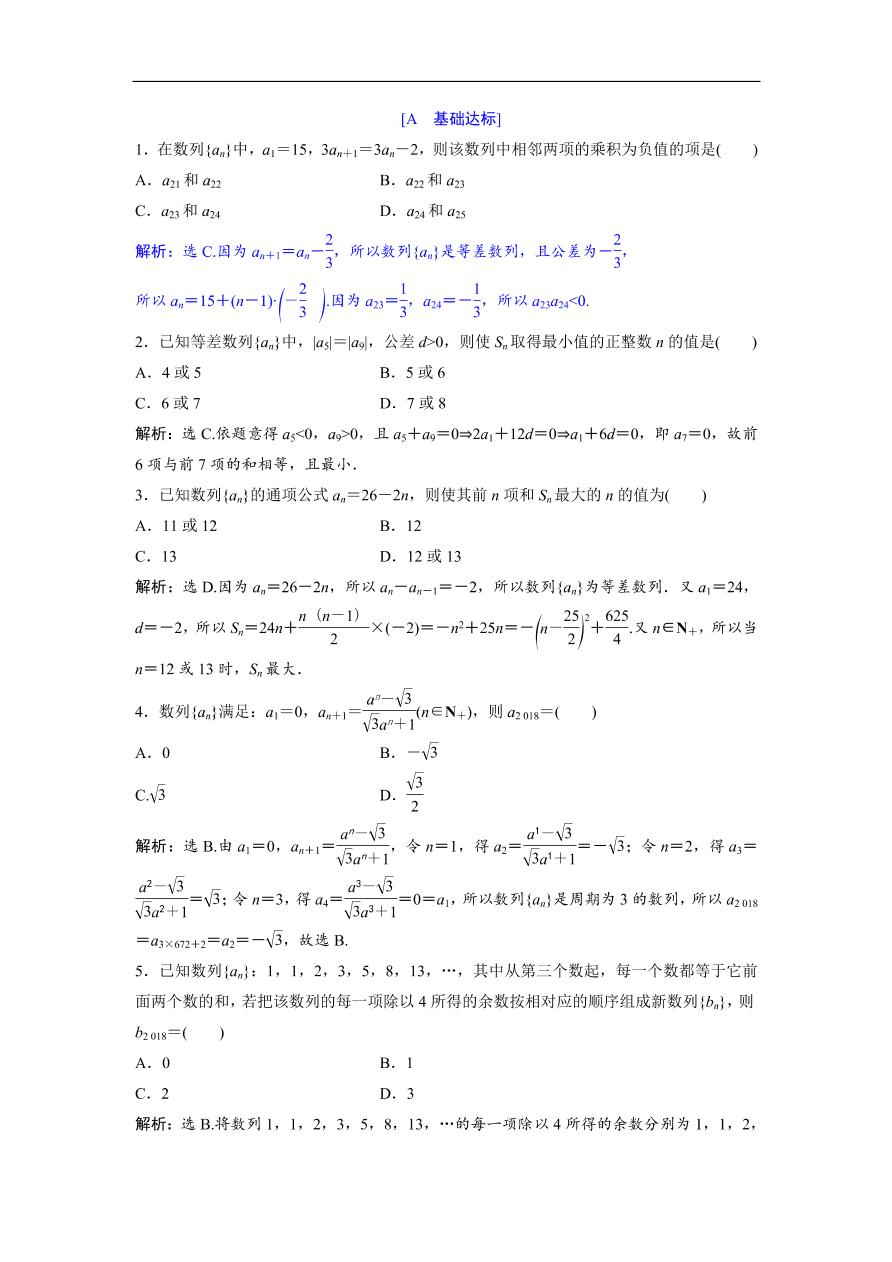 北师大版高中数学必修五达标练习 第1章2.2 第2课时 等差数列(含答案)