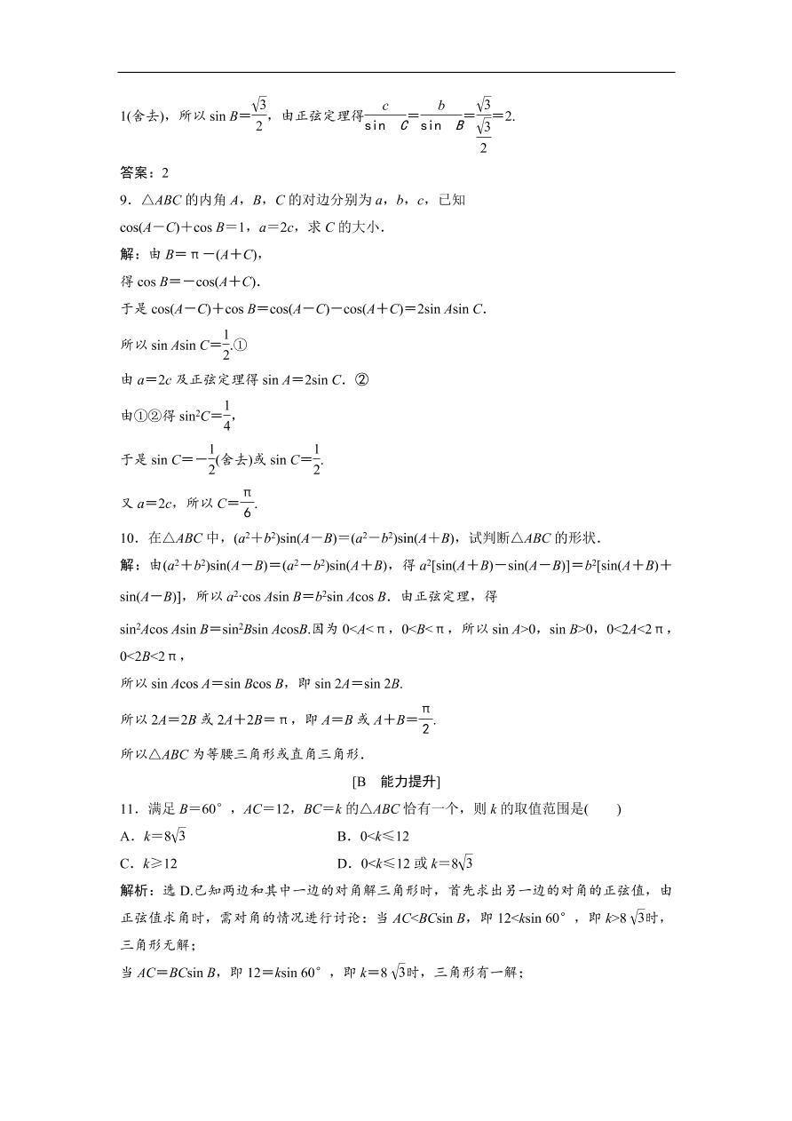 北师大版高中数学必修五达标练习 第2章 1.1 正弦定理(含答案)