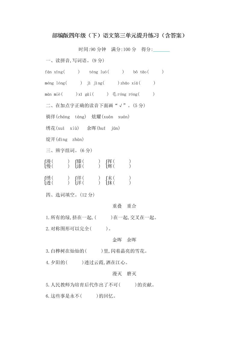 部编版四年级(下)语文第三单元提升练习(含答案)
