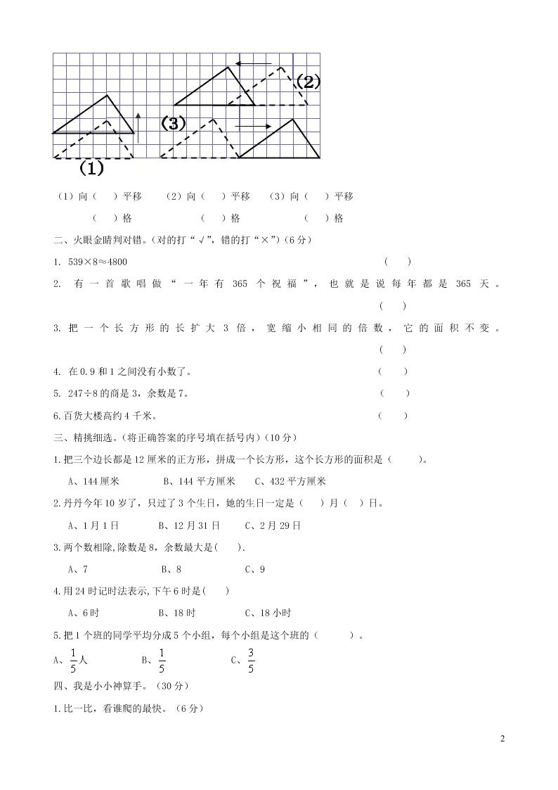 冀教版三年级数学下册期末名校真题卷(四)