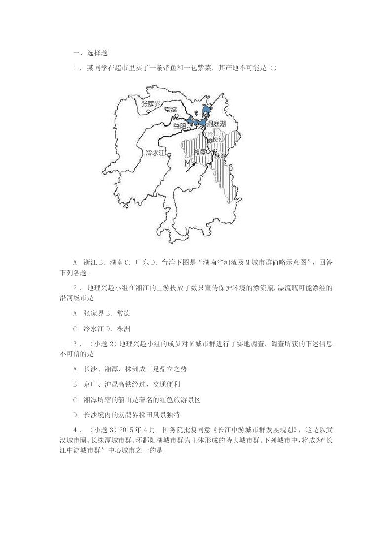 2019-2020年度吉林省九年级下学期期中考试地理试题C卷