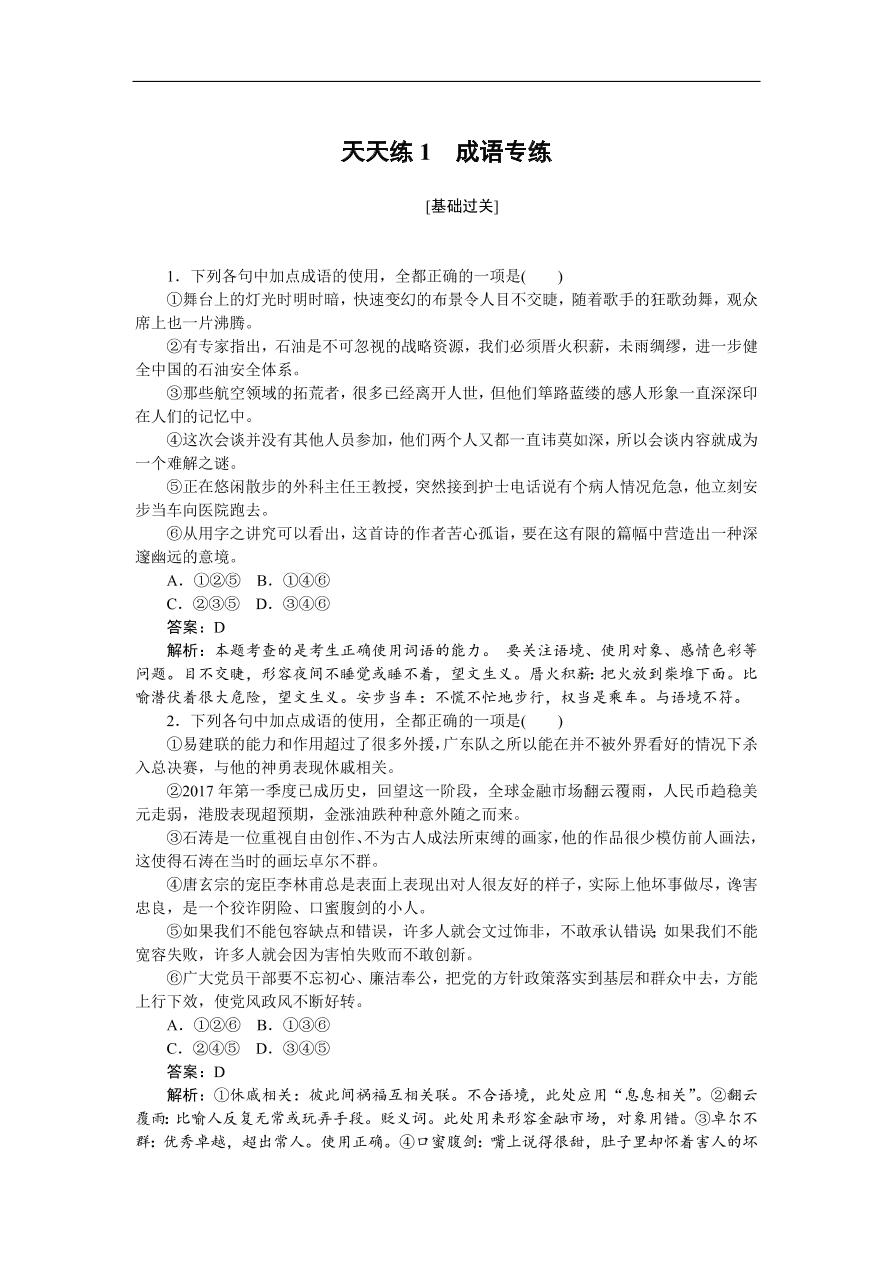 高考语文第一轮复习全程训练习题 天天练 01(含答案)