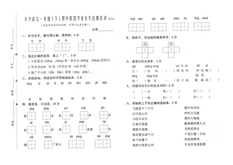 2019人教部编版一年级下册语文期中试卷(江苏泰州真卷无答案)