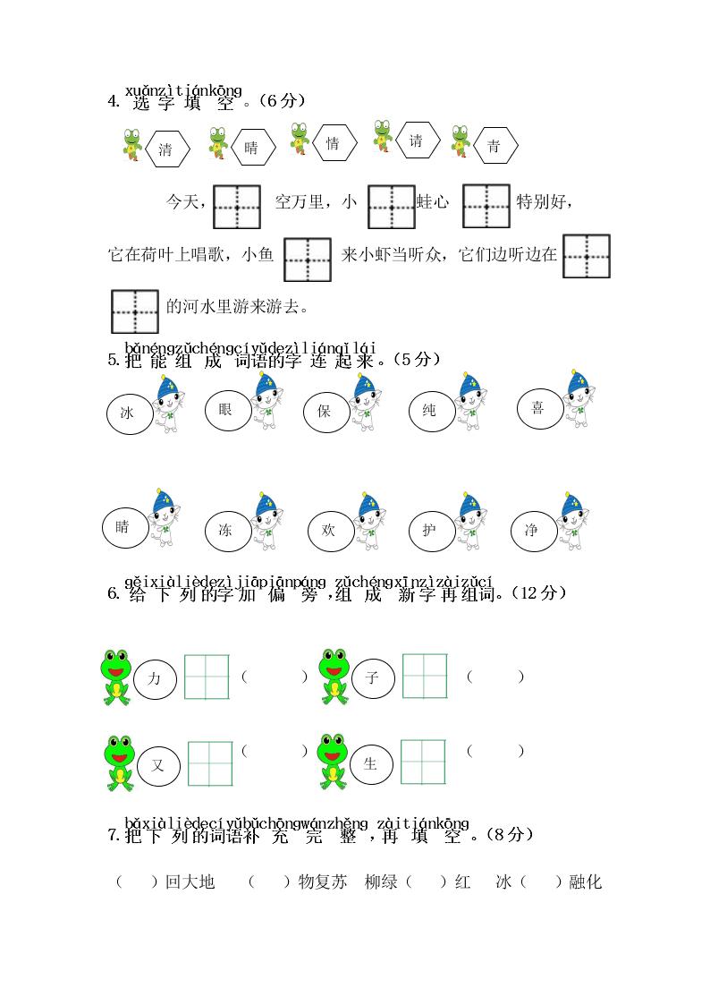 新人教版一年级语文下册第一单元综合测试卷(答案)