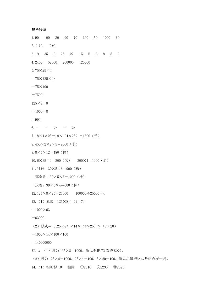 四年级数学下册3运算定律3.2《乘法运算定律》一课一练(含解析新人教版)