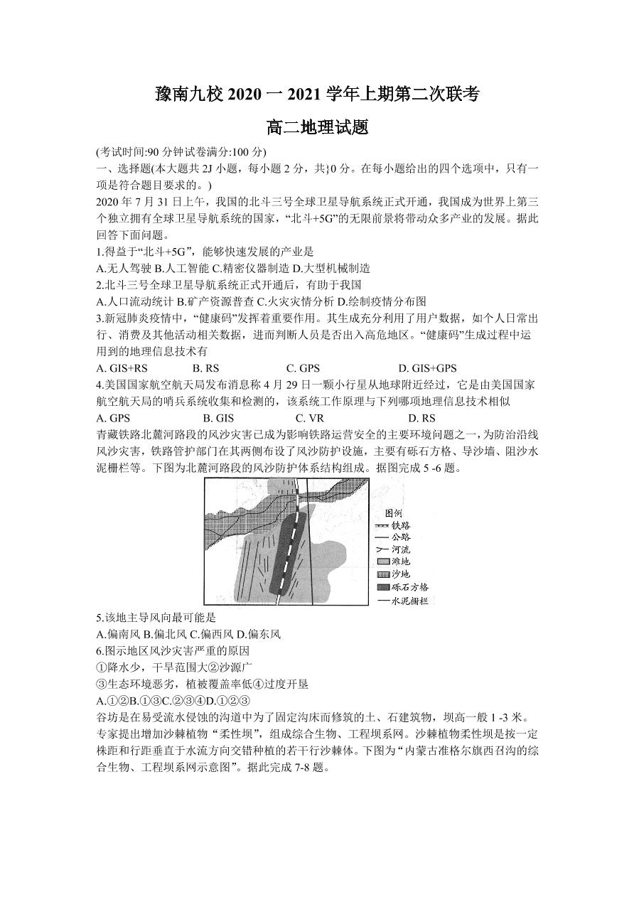 河南省豫南九校2020-2021高二地理上学期第二次联考试题(Word版附答案)