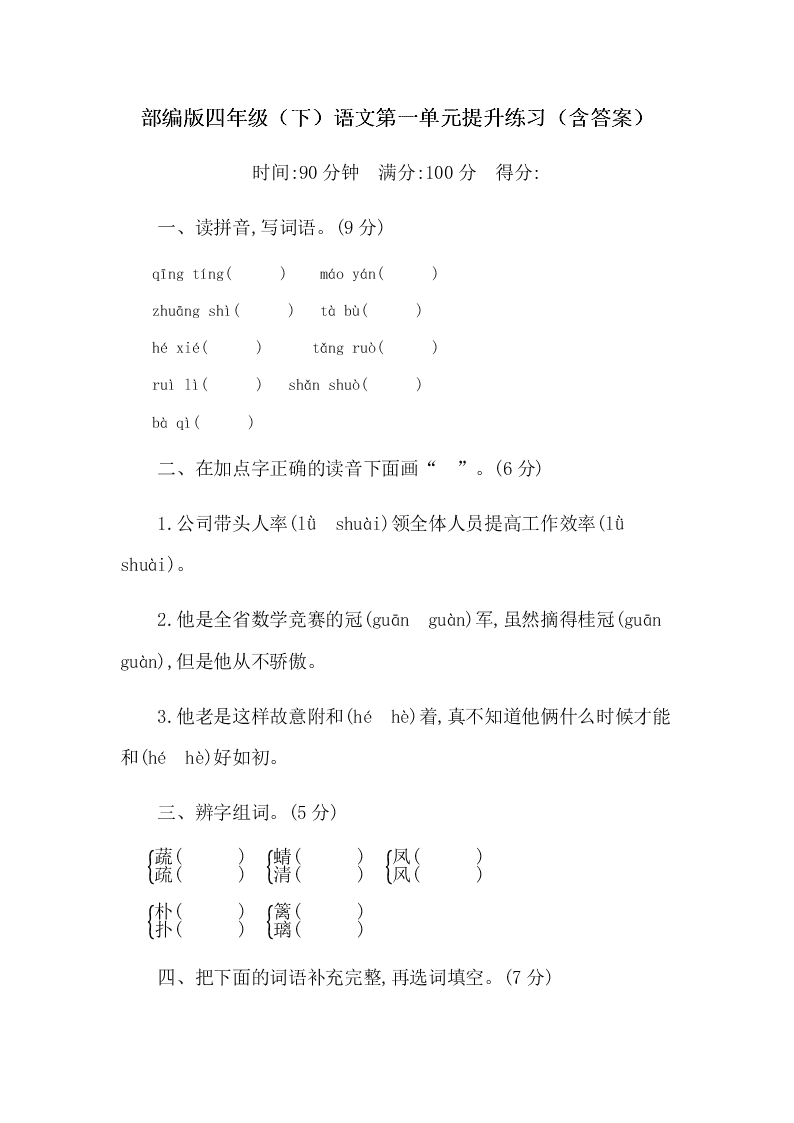 部编版四年级(下)语文第一单元提升练习(含答案)