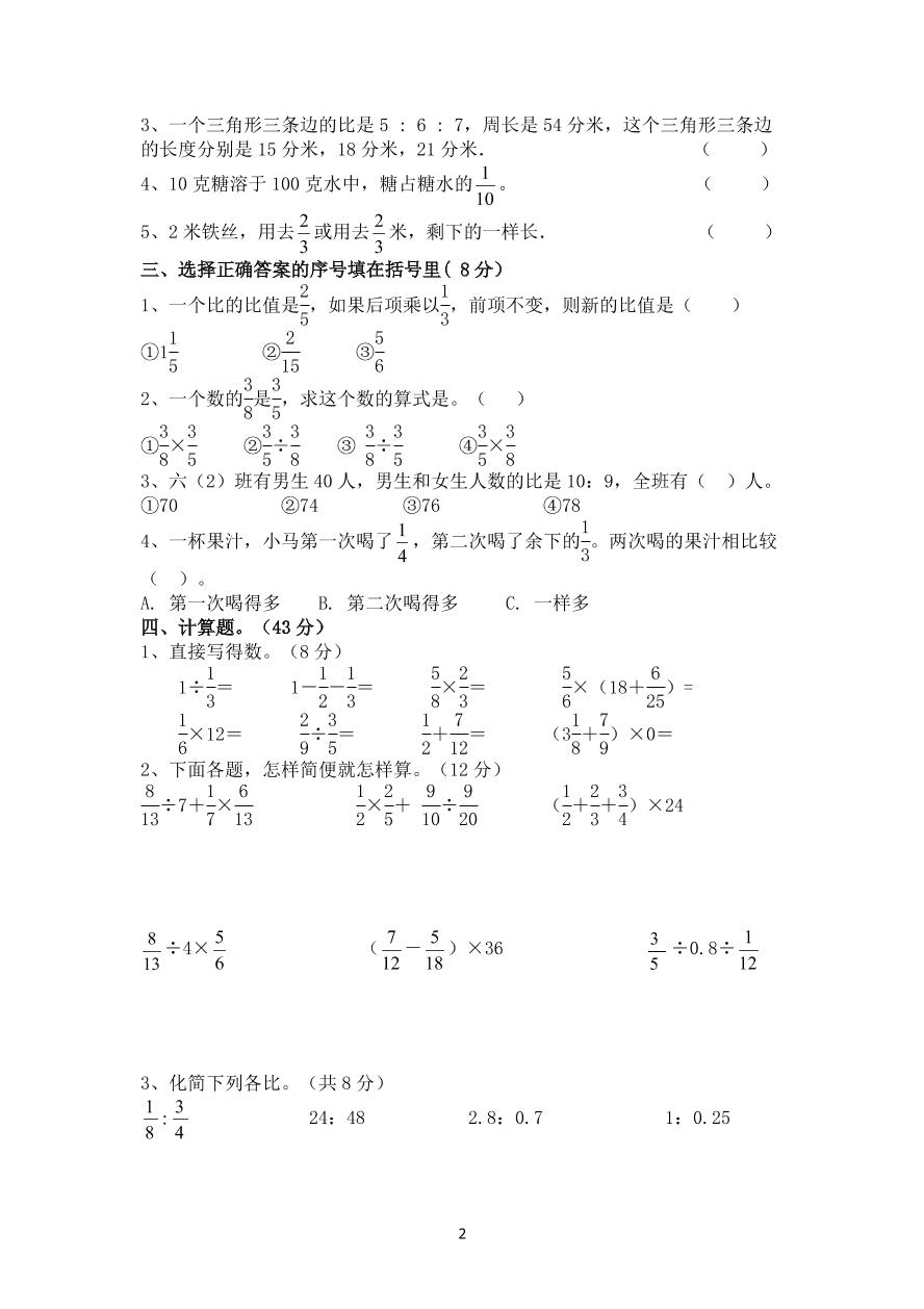 2020-2021学年度人教版六年级数学上册期中质量测试题7