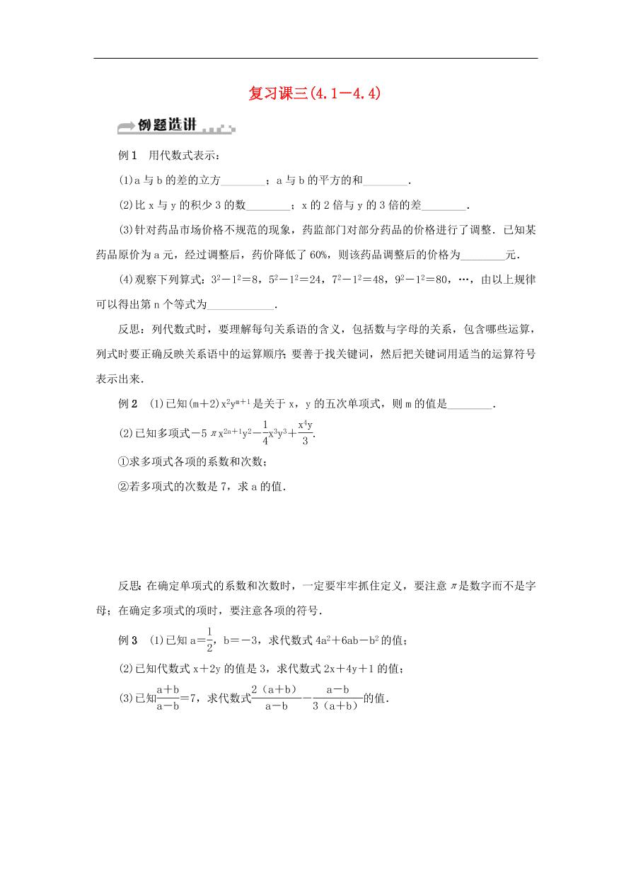 七年级数学上册复习课三4.1~4.4单元复习测试题(含答案)