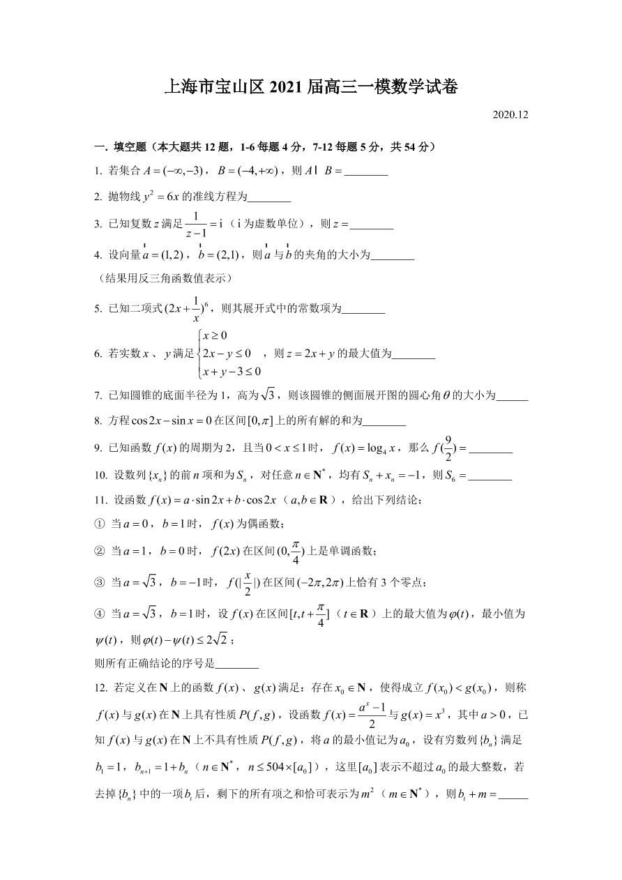 上海市宝山区2021届高三数学12月一模试卷(附答案Word版)