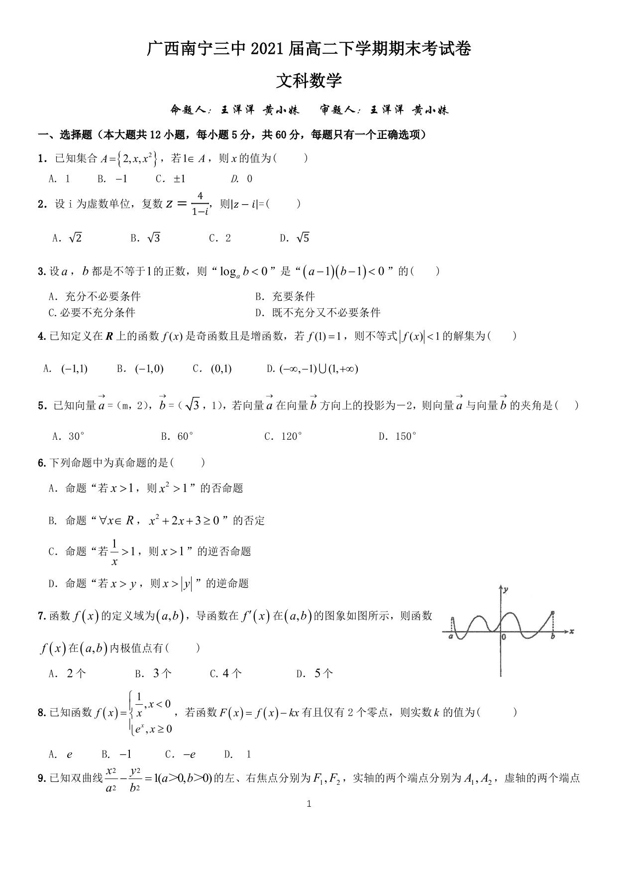广西南宁三中2019-2020学年下学期高二期末考试(普通班)文科数学试题(PDF版,无答案)