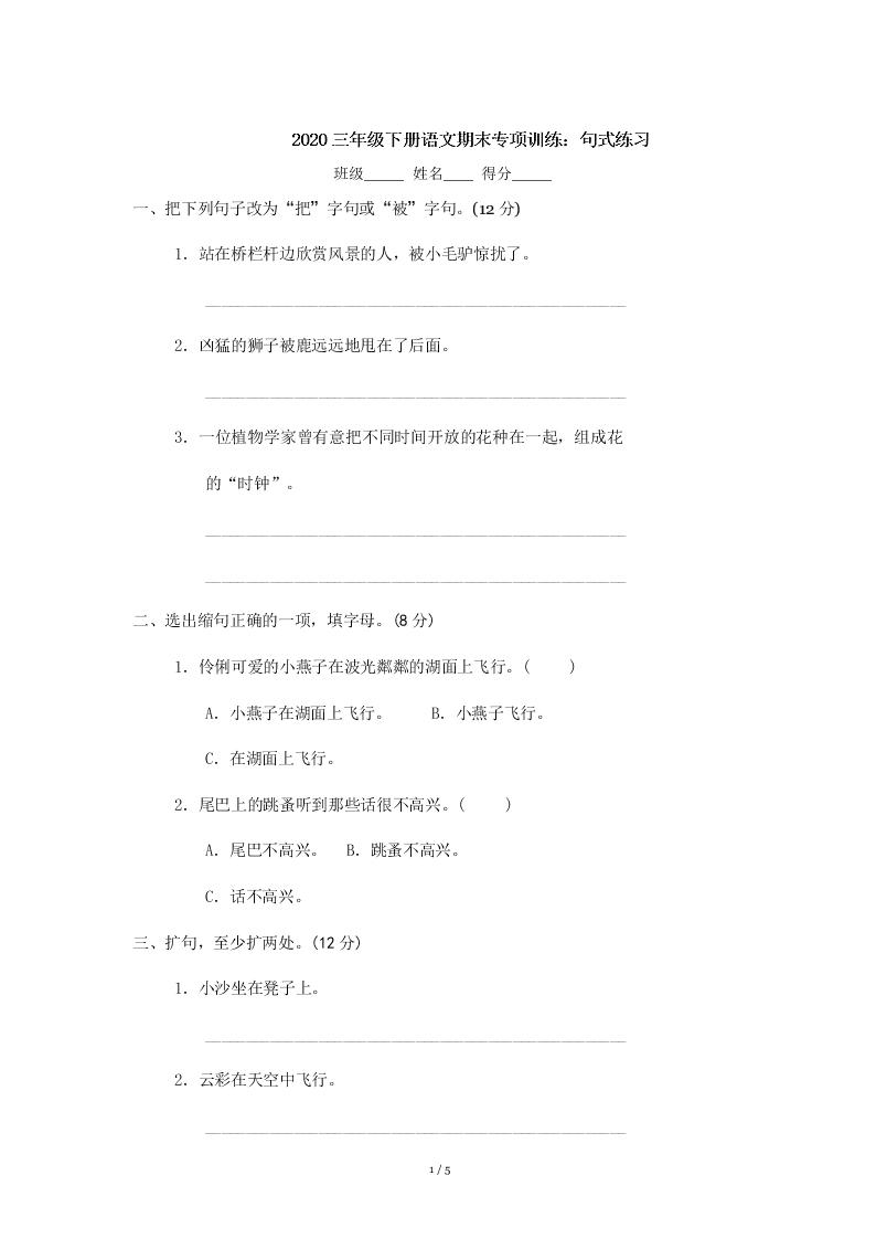 2020三年级下册语文期末专项训练:句式练习(含答案)