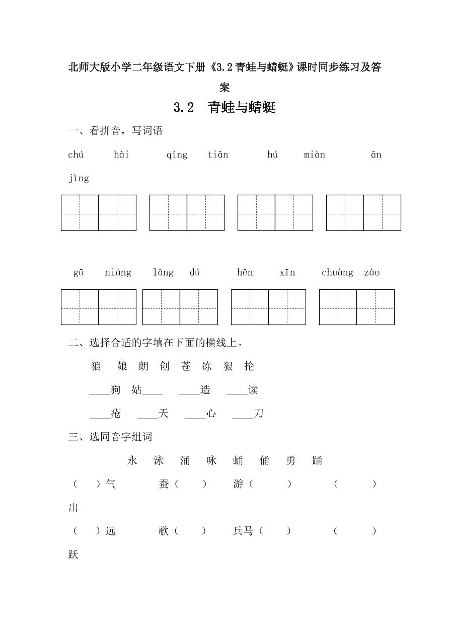北师大版小学二年级语文下册《3.2青蛙与蜻蜓》课时同步练习及答案