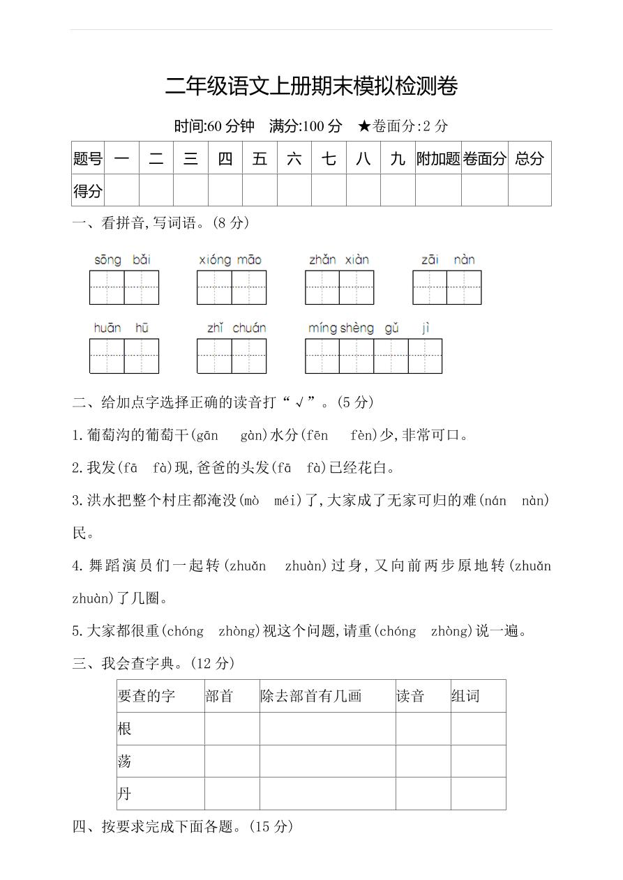 二年级语文上册期末模拟检测卷