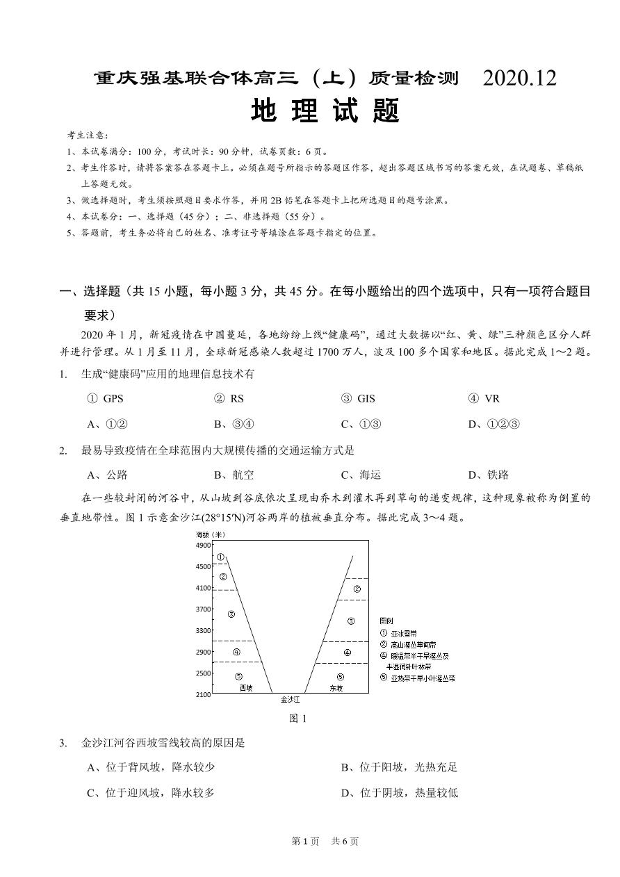 重庆强基联合体2021届高三地理12月质量检测试题(附答案Word版)
