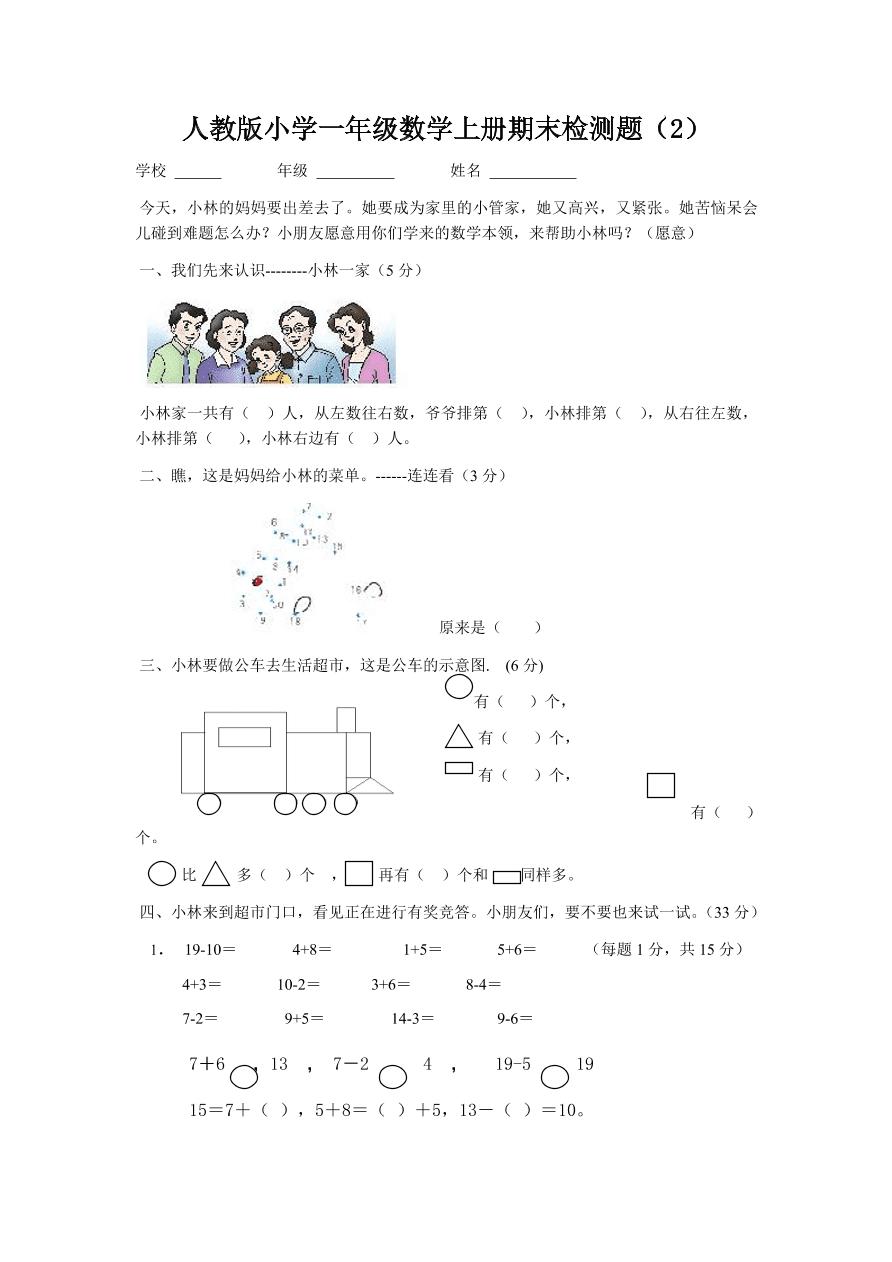 人教版小学一年级数学上册期末检测题(2)