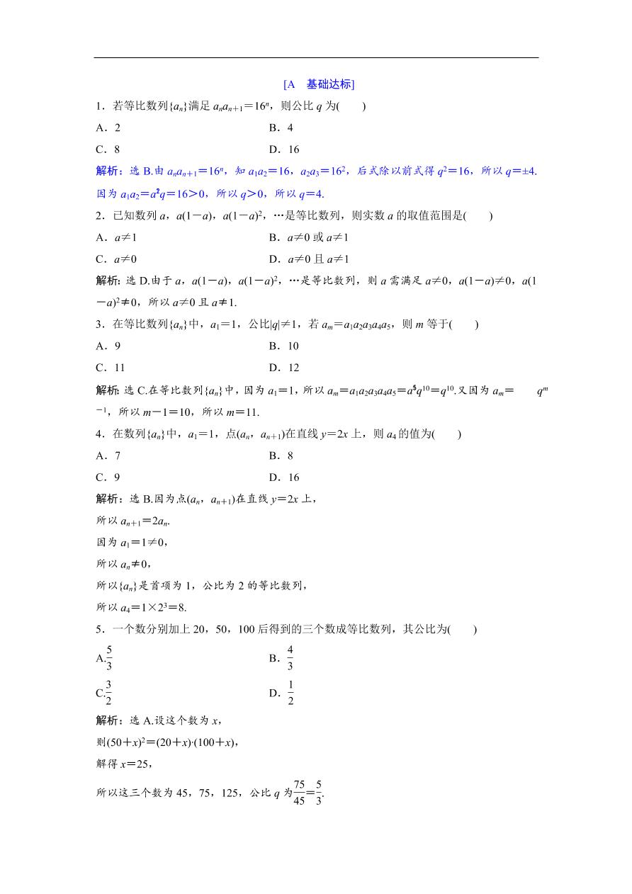 北师大版高中数学必修五达标练习 第1章3.1 第1课时 等比数列的概念及通项公式(含答案)